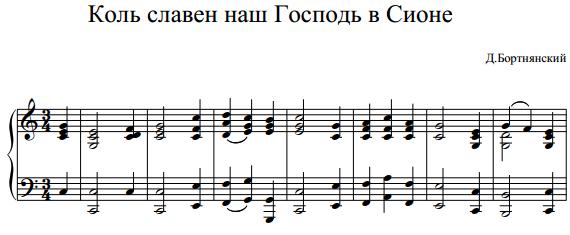 Д. Бортнянский - Коль славен наш Господь в Сионе
