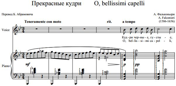 А. Фальконьери - Прекрасные кудри - O belissimi capelli