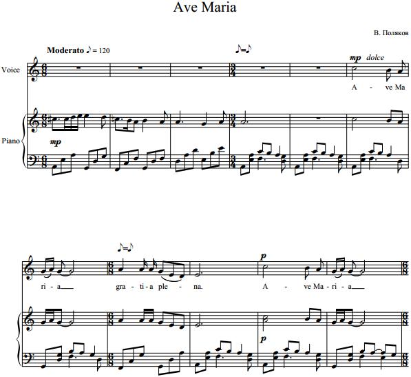 В. Поляков - Ave Maria