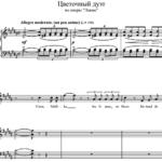 Л. Делиб — Цветочный дуэт из оперы «Лакме»
