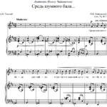 П.И. Чайковский — Средь шумного бала