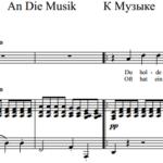 Ф. Шуберт — К музыке / An Die Musik