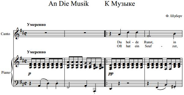 Ф. Шуберт - К Музыке - An Die Musik