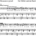 Ф. Шуберт — Мельник и ручей / Der Müller und der Bach