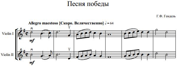Г.Ф. Гендель - Песня победы