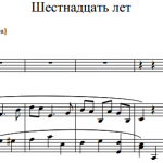 А.С. Даргомыжский — Шестнадцать лет