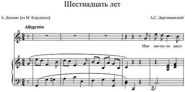 А.С. Даргомыжский - Шестнадцать лет