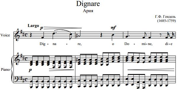Г.Ф. Гендель - Dignare