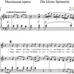 В.А. Моцарт — Маленькая пряха / Die kleine Spinnerin