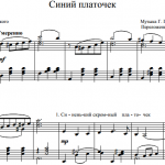 Е. Петерсбурский — Синий платочек