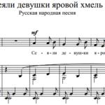 обр. А. Лядова — Сеяли девушки яровой хмель