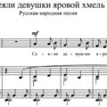 обр. А. Лядова - Сеяли девушки яровой хмель