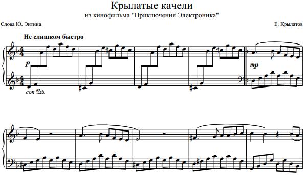 Е. Крылатов - Крылатые качели