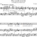 И. Дунаевский — Под луной золотой