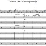 Д.Д. Шостакович — Соната для альта и оркестра. 1 часть