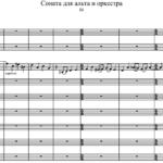 Д.Д. Шостакович — Соната для альта и оркестра. 3 часть