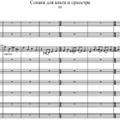 Д.Д. Шостакович - Соната для альта и оркестра 3 часть
