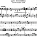 Обр. Ю. Чернова — Дуня-тонкопряха