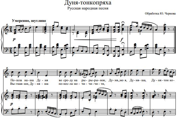 Обр. Ю. Чернова - Дуня-тонкопряха a moll