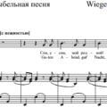 И. Брамс - Колыбельная песня / Johannes Brahms - Wiegenlied