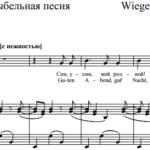 И. Брамс — Колыбельная песня / Johannes Brahms — Wiegenlied