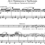 Г. Гладков — Дуэт Принцессы и Трубадура