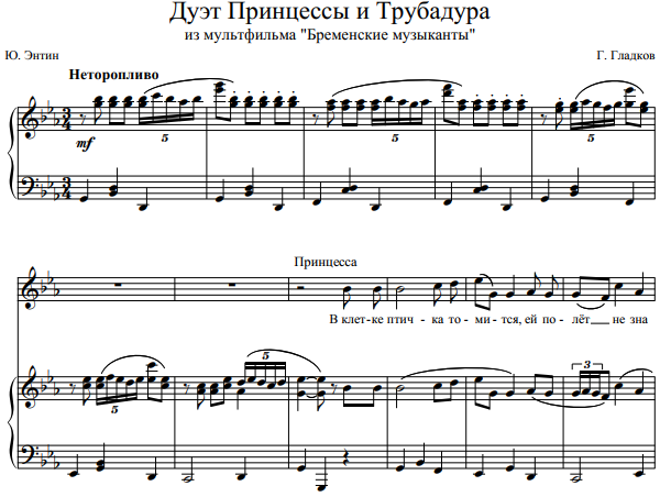 Г. Гладков - Дуэт Принцессы и Трубадура