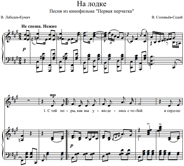 В. Соловьёв-Седой - На лодке fis moll