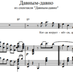 Т. Хренников — Давным-давно из спектакля «Давным-давно»