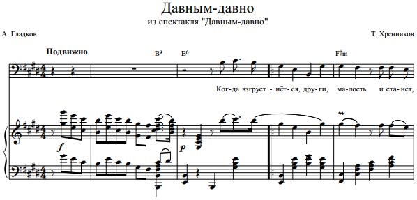 Т. Хренников - Давным-давно